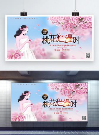 粉蓝背景浪漫桃花节展板