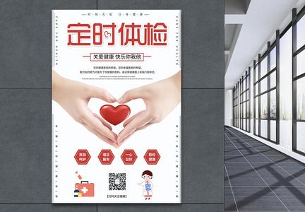 定时体检关爱健康宣传海报图片