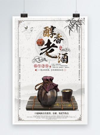 中国古风陈年老酒白酒海报