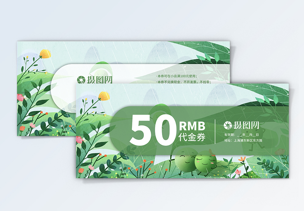 清明节绿色青团优惠券图片