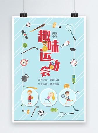 小学幼儿运动会海报