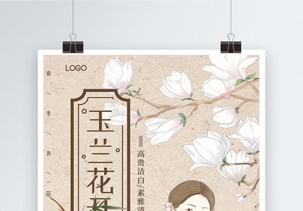 清新简洁春季赏花玉兰花开赏花海报图片