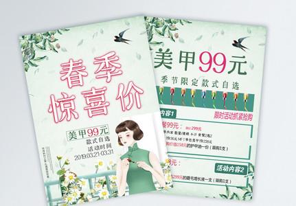 美甲美睫美容院促销宣传单图片