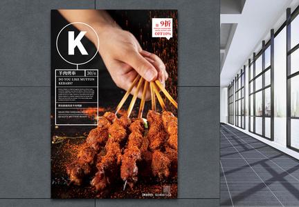 简约日系风烤羊肉串美食促销海报图片