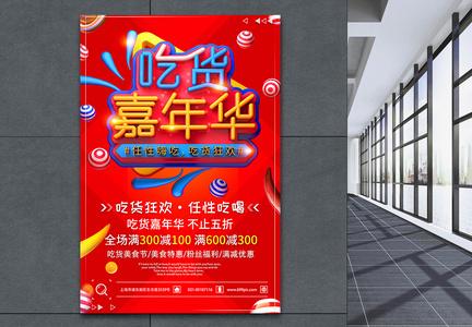 红色吃货嘉年华吃货节美食促销活动海报图片