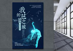 简约舞蹈培训班招生海报图片