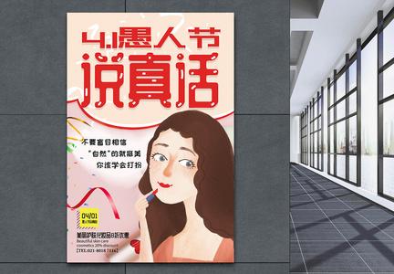 创意插画风愚人节广告营销海报图片