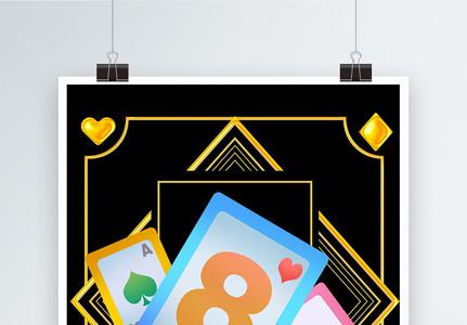 黑金扑克派对海报图片