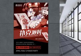 插画风扑克牌对海报图片