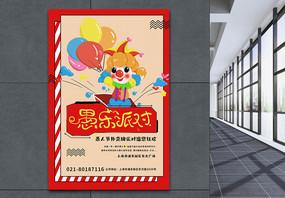 红黄简洁愚乐派对海报图片