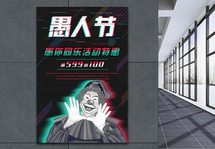 黑色炫酷故障风格愚人节促销海报图片