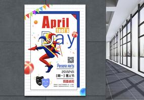 简洁愚人节假面派对海报图片