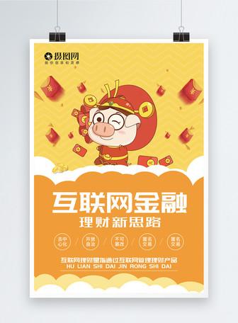 互联网金融理财海报