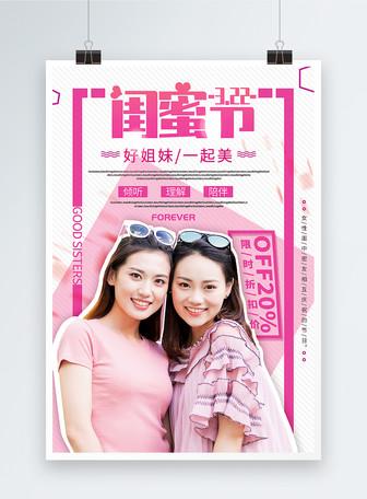 粉色简洁闺蜜节促销海报