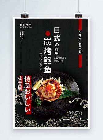 日式料理碳烤鲍鱼美食