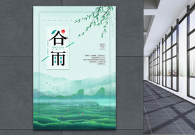 中国风谷雨节气海报图片