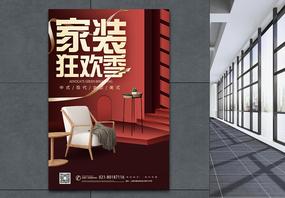 红色高端家装海报图片