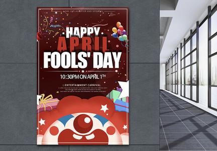 卡通快乐愚人节海报图片