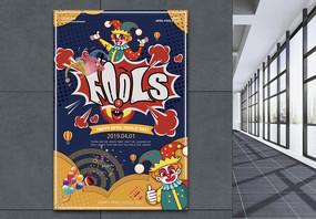 卡通快乐愚人节派对海报图片