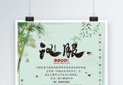 中国风海报通用中国风古典美女宣传海报图片