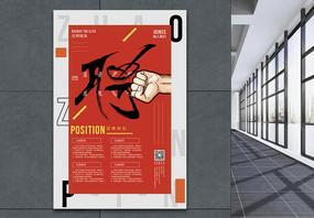 创意人才招聘海报图片