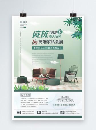 清新家具会展家装设计海报