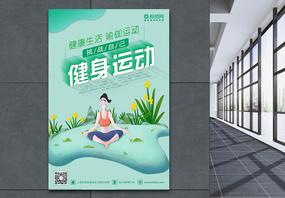 绿色插画系列瑜伽健身运动海报图片