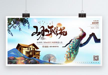 高端唯美中国风山水雅苑地产展板图片