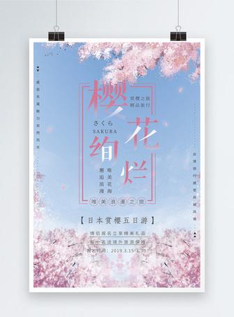 樱花绚烂赏花海报