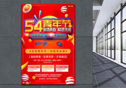 5.4青年节节日促销海报图片