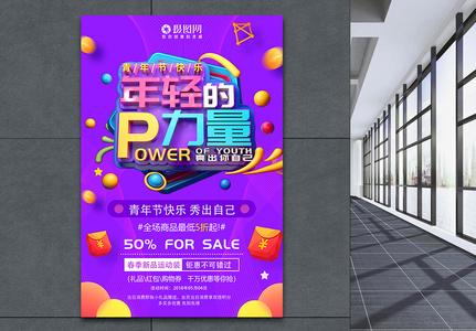 5.4年轻的力量青年节节日促销海报图片