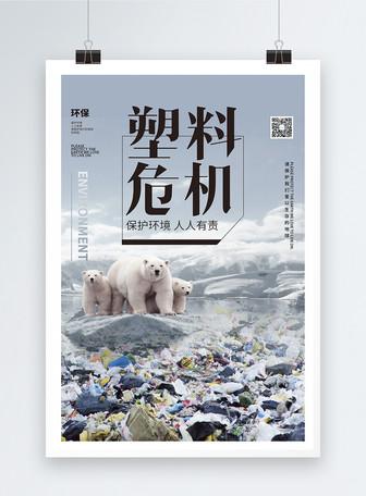塑料危机保护环境海报