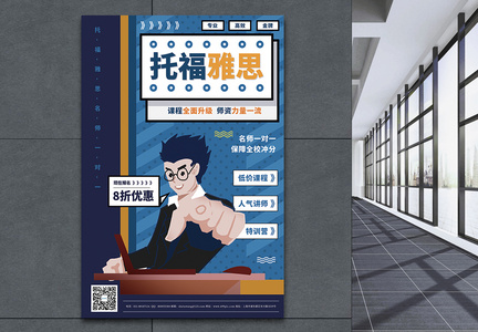 托福雅思培训海报图片