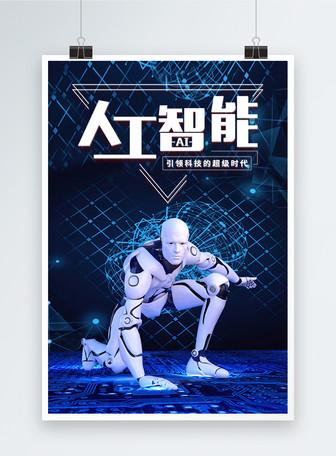 蓝色科技智能宣传海报