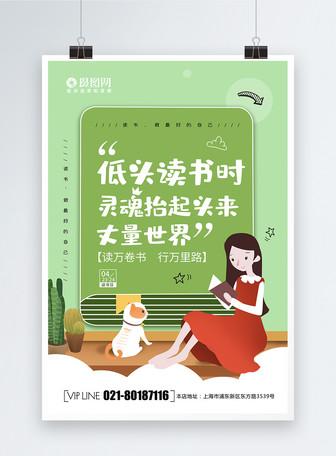 小清新创意系列读书日海报