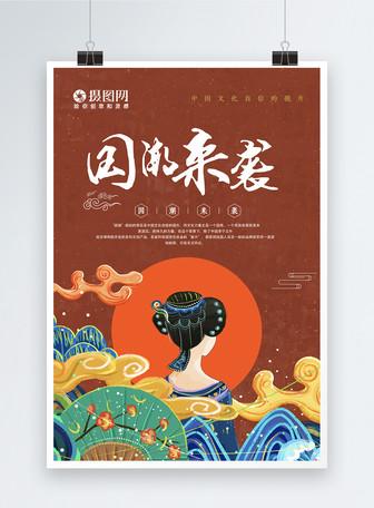 红色大气中国风国潮来袭海报