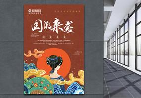 红色大气中国风国潮来袭海报图片