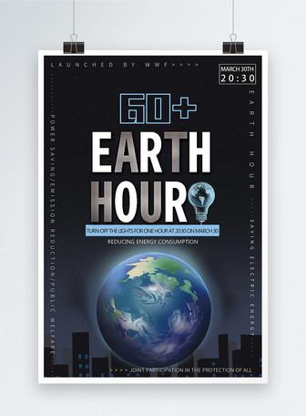 地球一小时海报