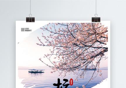 简洁唯美杭州春季旅游宣传海报图片