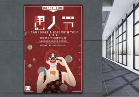 简约红色愚人节儿童用品促销海报图片
