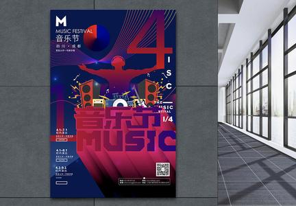 创意立体音乐节宣传海报图片
