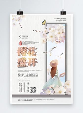 小清新樱花盛开宣传海报模板