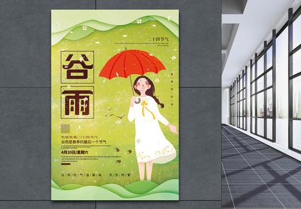 绿色清新插画风谷雨二十四节气海报图片