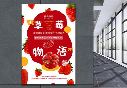 简约新鲜草莓水果海报图片