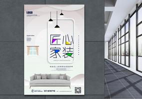 创意高端匠心家装剪纸风海报图片