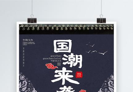 中国风大气国潮来袭宣传海报图片