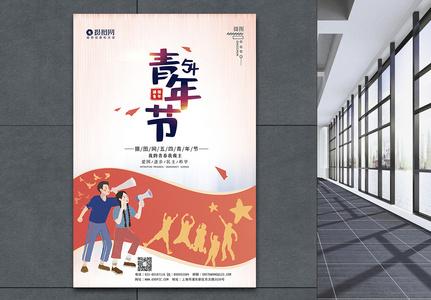 大气五四青年宣传海报模板图片