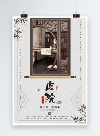 中国风地产庭院海报模板