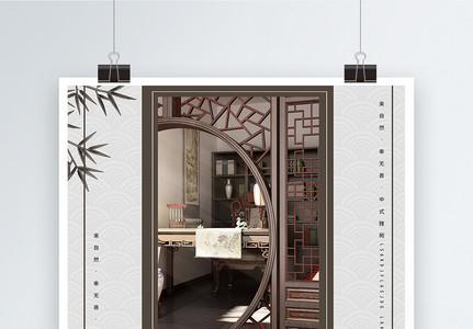 中国风地产庭院海报模板图片
