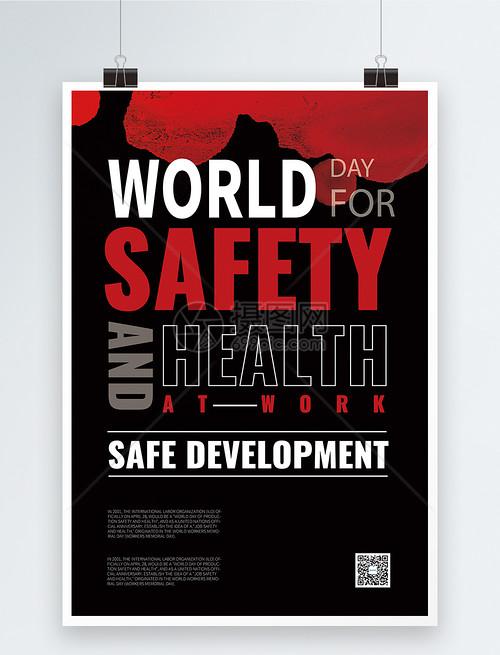 海报安全生产与a海报日英文抽屉圆方家具设计世界图片
